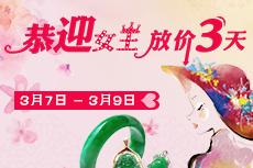 【恭迎女王 放價三天】意綿綿珠寶2016年婦女節優惠活動