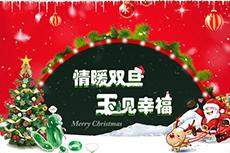 情暖双旦,玉见幸福——意绵绵珠宝圣诞元旦双节特惠活动