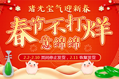2019年意绵绵珠宝春节放假通知