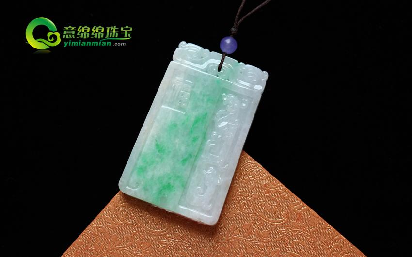 气势恢宏天然缅甸老坑A货冰糯种飘绿翡翠龙牌挂件